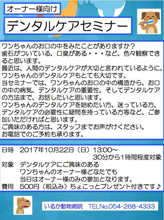スクリーンショット 2017-09-30 17.01.51